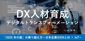 DX(デジタルトランスフォーメーション)人材育成セミナー